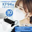 KF94 型 マスク 不織布 30枚 黒 カラー 立体 不織布マスク 4層 構造 使い捨てマスク ブラック 韓国 コリアフィルター …