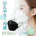 冷感 KF94マスク 不織布 30枚 小さめ 不織布マスク カラー 大人 接触冷感 4層 構造 使い捨てマスク 韓国 マスク 呼吸…