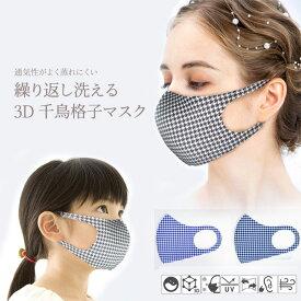 千鳥格子 洗えるマスク チェック マスク 洗える 小さめ 春マスク デザインマスク 保湿 洗える おしゃれ 耳が痛くなりにくい 繰り返し 洗濯可 布 マスク 快適マスク かわいい 大人用 女性用 子供用 布マスク レディース 1枚 メール便対応