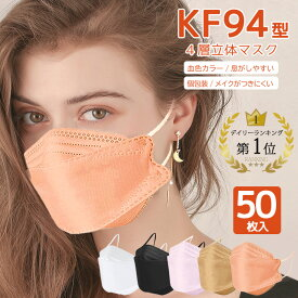 50枚 KF94 マスク 不織布 カラー 立体マスク 不織布マスク 4層構造 使い捨てマスク ブラック 韓国 マスク 呼吸しやすい 女性用 韓国マスク ふつうサイズ 蒸れないマスク 女性用 レディース kf94マスク 小さめ 個別包装 血色マスク メール便 送料無料
