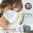 KF94 型 マスク 花柄 レース 不織布 30枚 カラー 立体 不織布マスク 4層 構造 使い捨てマスク ウイルス対策 ブラック …