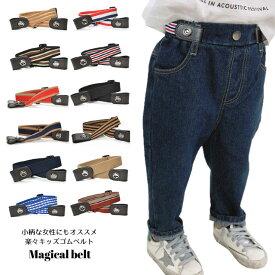 キッズ ゴム ベルト バックルなし キッズベルト 黒 子供服 子ども こども ゴムベルト 男の子 女の子 子ども用 | 子供 穴なし 子供用ベルト ストレッチベルト ストレッチ 伸びるベルト かわいい /KIDS-BELT/ メール便 送料無料