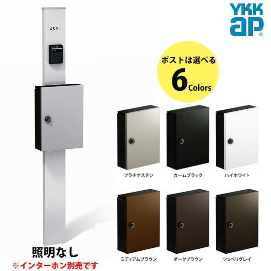 【送料無料】 YKK  シンプレオ1型(照明なし)スタンドカラー:ピュアシルバー ※※ シンプル 門柱 スタンド 表札 サイン ポスト ※※