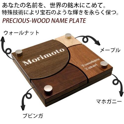 【送料無料】 木製表札 プレシャスウッドDN101 ※※ 人気 天然木 サイン 表札 新築 リフォーム ※※