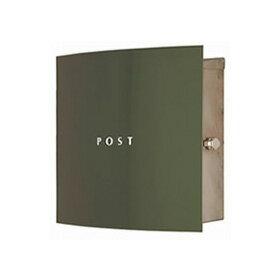 【送料無料】 ボン(ステンレス) グリーン AAE25※※ マックスノブロック シンプル デザイン 郵便ポスト 郵便受け 新築 祝い 戸建て リフォーム ※※