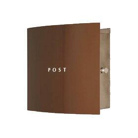 【送料無料】 ボン(ステンレス) ブラウン AAE31※※ マックスノブロック シンプル デザイン 郵便ポスト 郵便受け 新築 祝い 戸建て リフォーム ※※