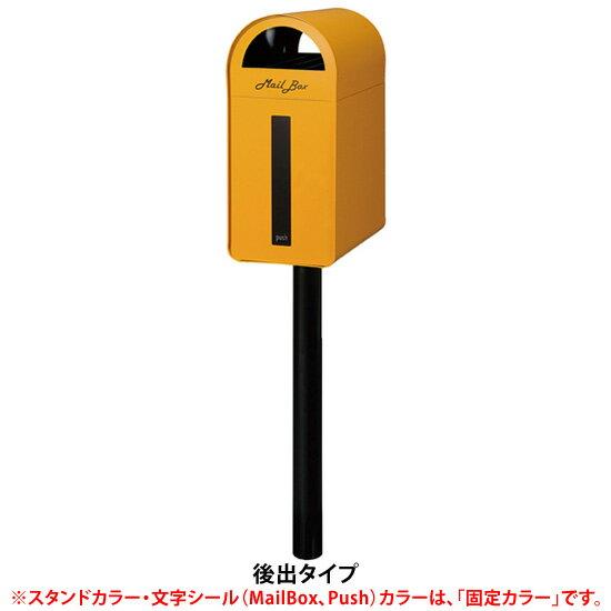 【送料無料】 ローリープラス 後出タイプ(オレンジ) KS1-B169C ※※ オンリーワン かわいい アメリカン調 ポストデザイン スタンド 郵便ポスト ※※