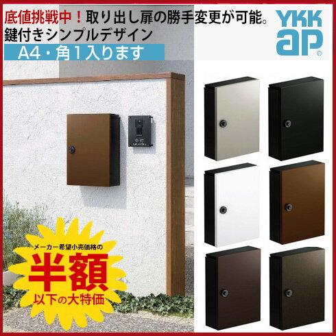 【送料無料】 YKK AP エクステリアポストT13型 ※※ YKK 低価格 シンプル 壁付 郵便ポスト郵便受け 新築 祝い 戸建て リフォーム ※※