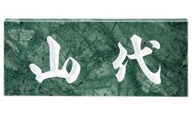 【送料無料】 福彫 天然石スタンダード グリーンリーフ(白文字) ※※ 天然石 サイン 表札 新築 リフォーム ※※