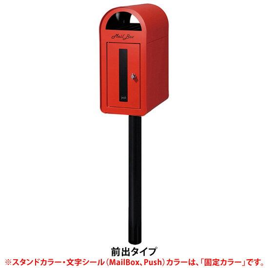 【送料無料】 ローリープラス 前出タイプ(レッド) KS1-B146A ※※ オンリーワン かわいい アメリカン調 ポストデザイン スタンド 郵便ポスト ※※