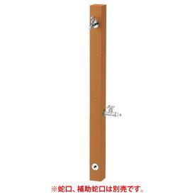 【送料無料】 NIKKO 立水栓単品 レヴウッドタイプ補助蛇口仕様(オレンジ) ※※ ニッコー 木製調 立水栓 水栓 シンプル ※※