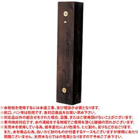 【送料無料】 カクダイ エコ壁泉 5582 ※※ KAKUDAI 天然木 自然 角柱 立水栓 ※※