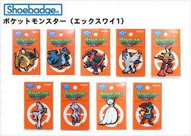 【クロックス shoebadge シューバッジ】poket monster/ポケモンXY