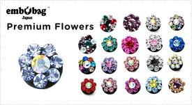 【クロックス embobag エンボバッグ】Premium Flowers/プレミアムフラワー(20mm)