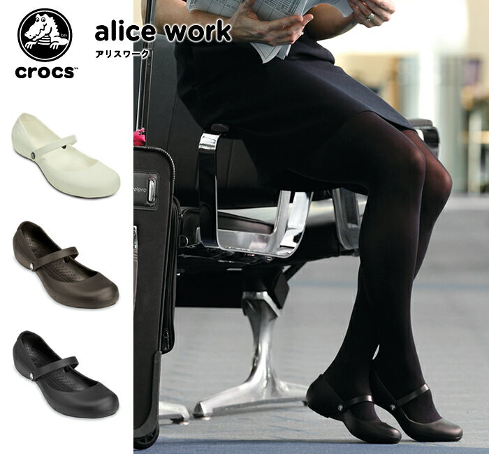 【クロックス crocs レディース】 alice work/アリスワーク