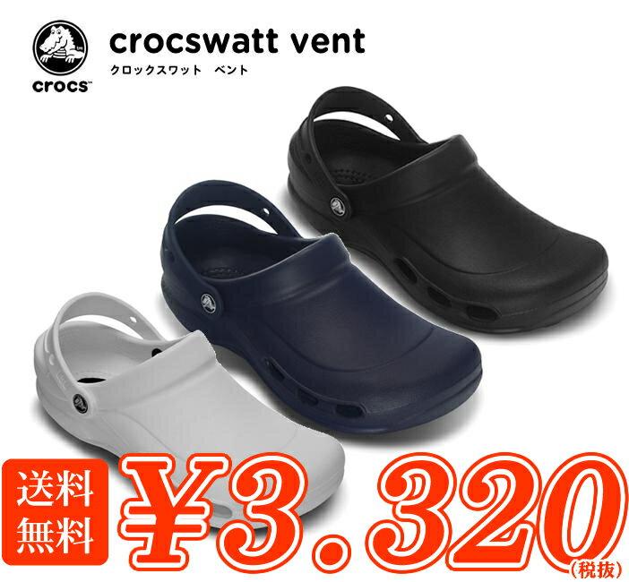 【クロックス crocs w】 crocswatt vent/クロックスワット ベント