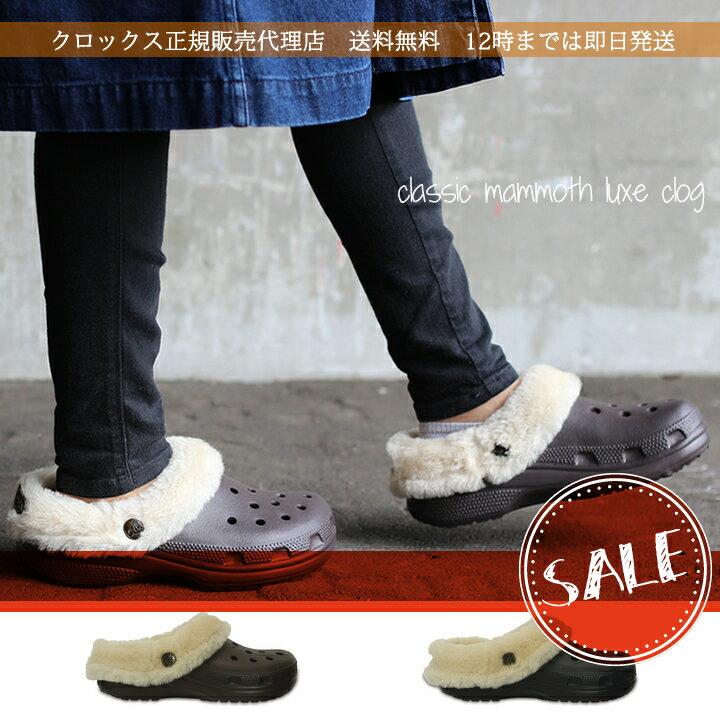40%OFF【クロックス crocs 】 classic mammoth luxe clogクラシック マンモス ラックス クロッグ