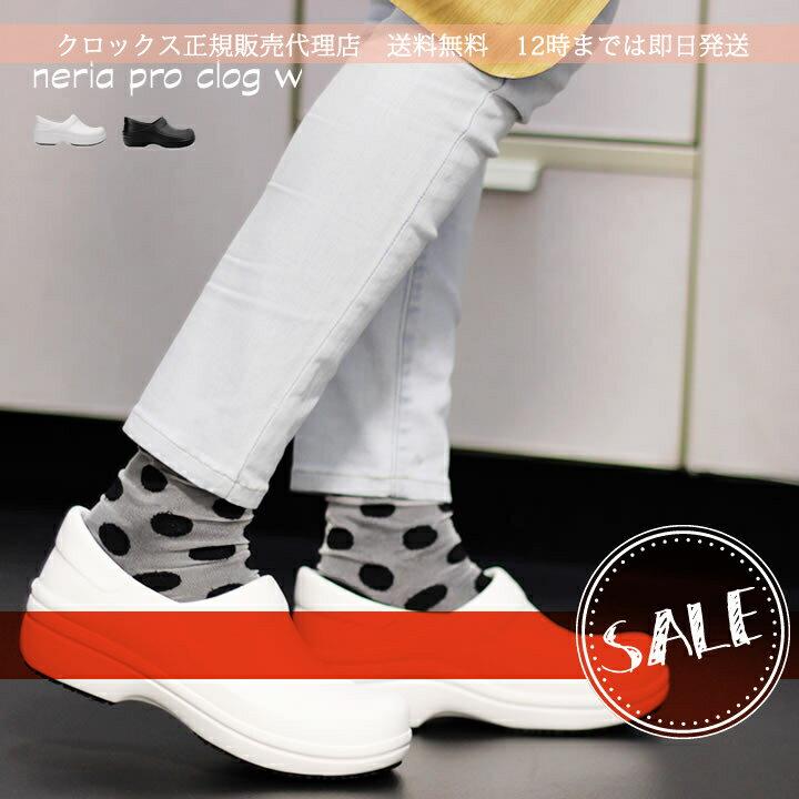 【クロックス crocs レディース b】neria pro clog/ネリア プロ クロッグ