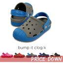 【クロックス crocs キッズ】 bump it clog kids/バンプイットクロッグキッズ