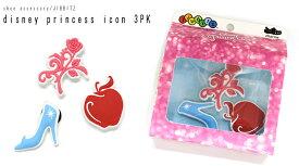 【クロックス jibbitz ジビッツ】disney princess icon 3PK/ディズニー プリンセス アイコン 3Pk