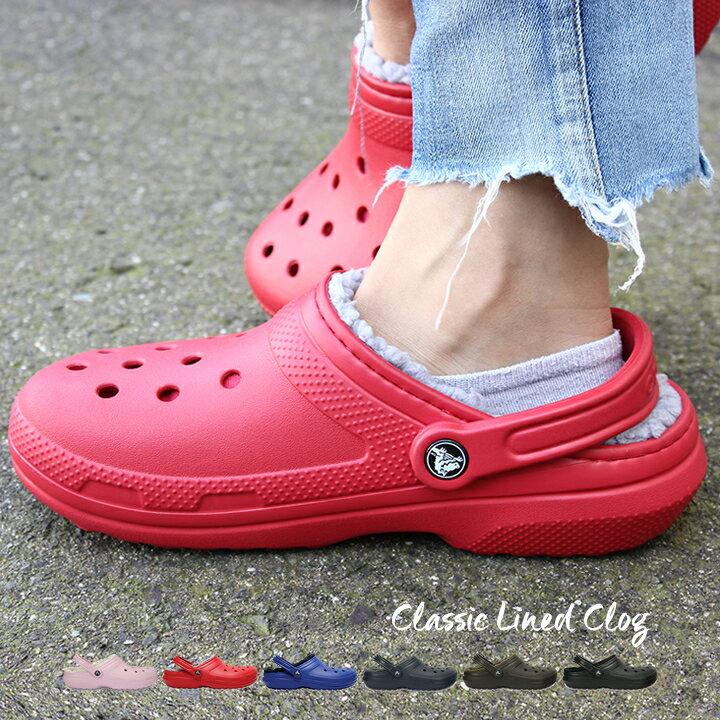 【クロックス crocs 】 classic lined clog/クラシック ラインド クロッグ
