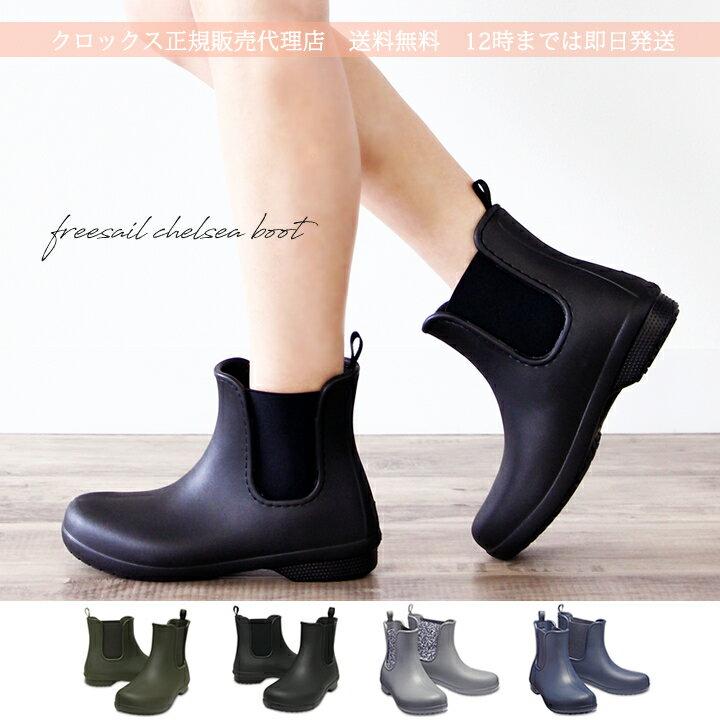 【クロックス crocs レディース b】freesail chelsea boot/フリーセイル チェルシー ブーツ ウィメン / レインブーツ