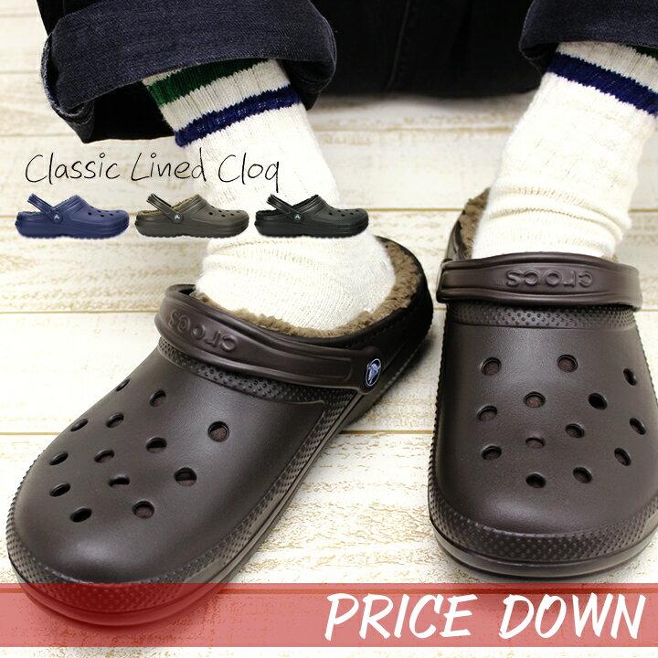 20%OFF【クロックス ボア crocs 】 classic lined clogクラシック ラインド クロッグ