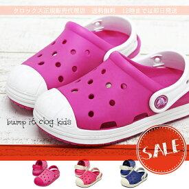 【クロックス crocs キッズ】bump it clog kids/バンプイットクロッグキッズ