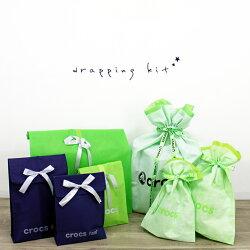 crocs【クロックス】wrappingkit/ラッピングキット