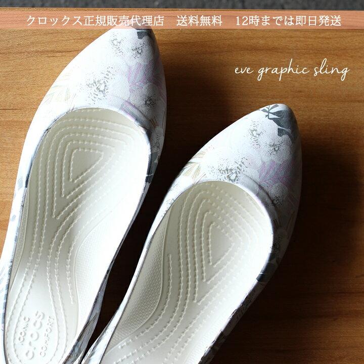 【クロックス crocs レディース】eve graphic sling/イヴ グラフィック スリング ウィメン