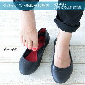 【クロックス crocs レディース】lina flat/リナ フラット ウィメン/パンプス