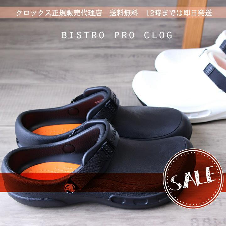 【クロックス crocs w】bistro pro/ビストロ プロ クロッグ