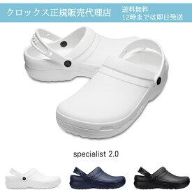 【クロックス crocs w】specialist 2.0/スペシャリスト 2.0/メンズ レディース/病院 看護 医療用☆★☆