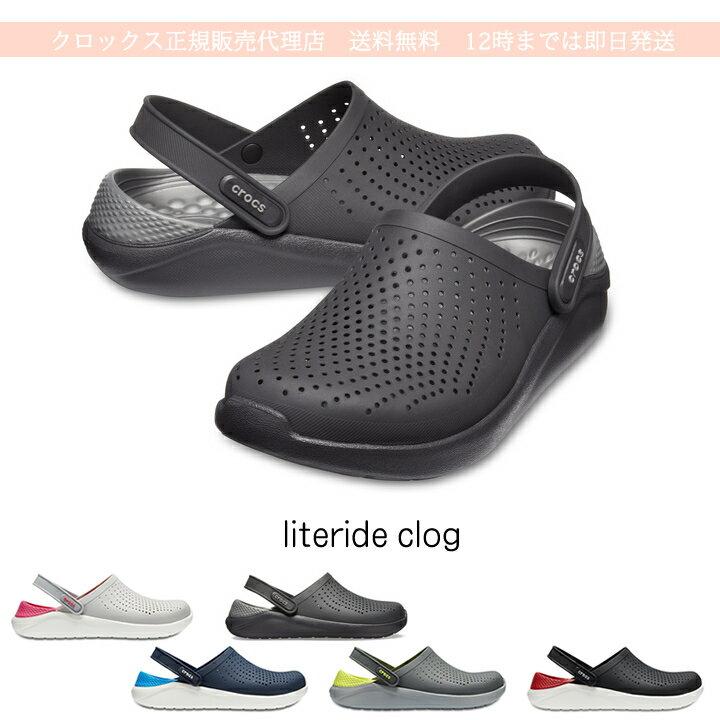 【クロックス crocs 】literide clog/ライトライド クロッグ