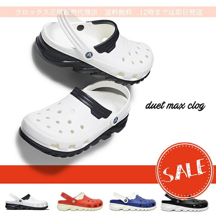 【クロックス crocs 】duet max clog/デュエット マックス クロッグ