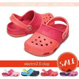【クロックス crocs キッズ】electro2.0clog/エレクトロ2.0クロッグ