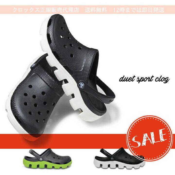 【クロックス crocs 】duet sport clogデュエット スポーツ クロッグ