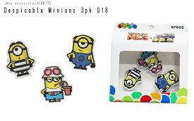 【クロックス jibbitz ジビッツ】Despicable Minions3 3pk S18/ミニオンズ 3パック S18