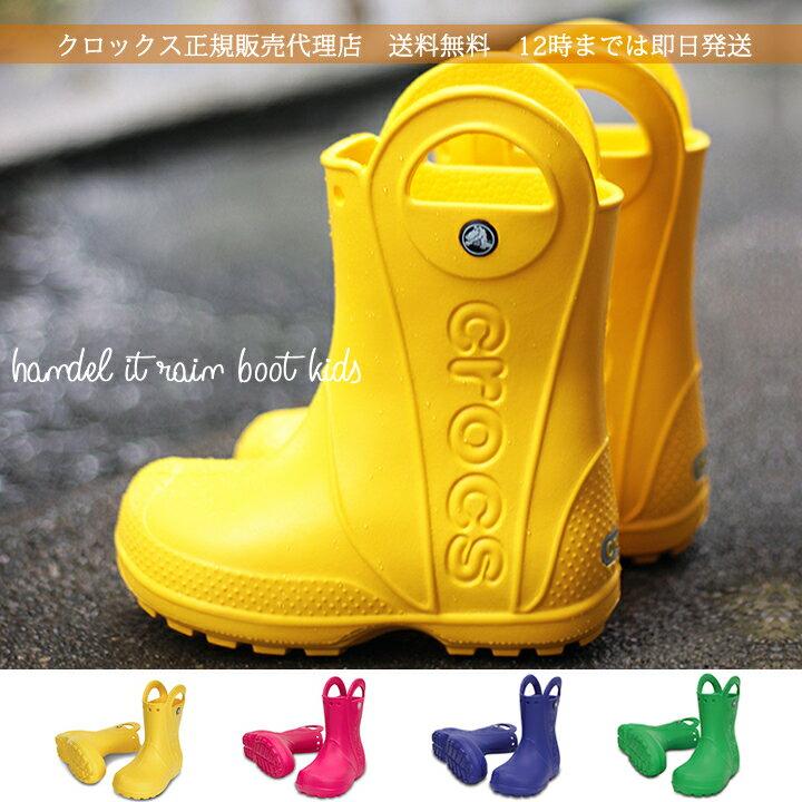 【クロックス crocs キッズ】handle it rain boot kids/ハンドル イット レインブーツ キッズ☆☆
