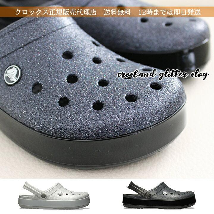 【クロックス crocs 】crocband glitter clog/クロックバンド グリッター クロッグ