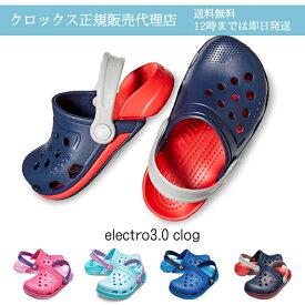 【クロックス crocs キッズ】electro3.0 clog/エレクトロ3.0 クロッグ☆★☆