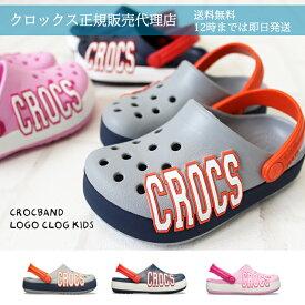 【クロックス crocs キッズ】crocband logo kids/クロックバンド ロゴ キッズ☆★☆