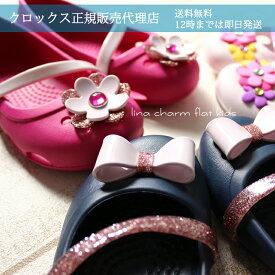 【クロックス crocs キッズ】lina charm flat kids/リナ チャーム フラット キッズ