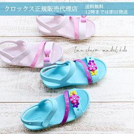 【クロックス crocs キッズ】lina sandal charm kids/リナ チャーム サンダル キッズ