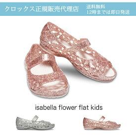 【クロックス crocs キッズ】isabella flower flat kids/イザベラ フラワー フラット キッズ