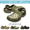 crocs【クロックスレディース】offroadsportclog/オフロードスポーツクロッグ