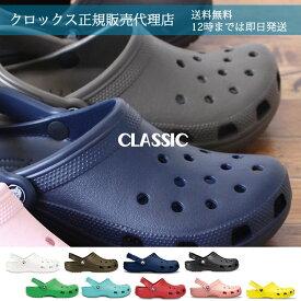 【クロックス crocs 】classic/クラシック/メンズ レディース
