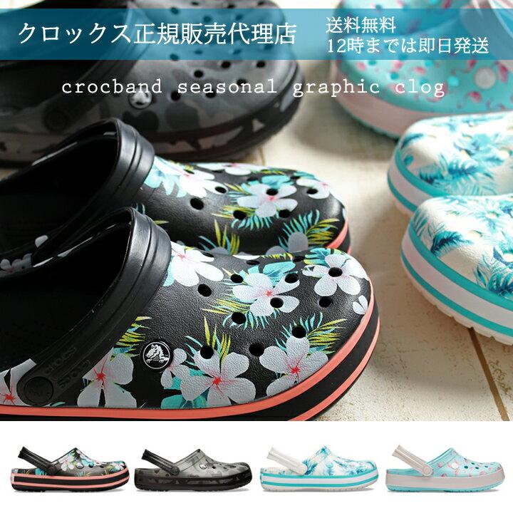 【クロックス crocs 】crocband seasonal graphic clog/クロックバンド シーズナル グラフィック クロッグ/メンズ レディース