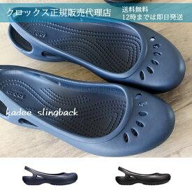 【クロックス crocs レディース】kadee slingback w/カディ スリングバック ウィメン/パンプス☆★☆
