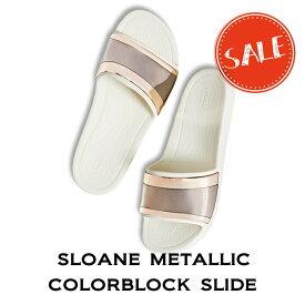 【クロックス crocs レディース】sloane metallic colorblock slide/スローン メタリック カラーブロック スライド ウィメン